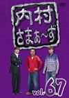 内村さまぁ〜ず vol.67 [DVD] [2016/12/21発売]