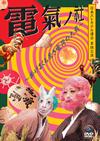 日本エレキテル連合/日本エレキテル連合単独公演「電氣ノ社〜掛けまくも畏き電荷の大前〜」 [DVD] [2016/12/21発売]
