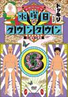 水曜日のダウンタウン(6) [DVD]