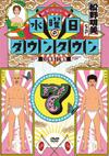 水曜日のダウンタウン(7) [DVD]