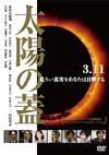 太陽の蓋 [DVD] [2017/03/02発売]