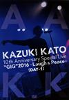 """加藤和樹/KAZUKI KATO 10th Anniversary Special Live""""GIG""""2016〜Laugh&Peace〜ALL ATTACK KK【DAY-1】〈2枚組〉 [DVD]"""