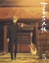 夏目友人帳 伍 5〈完全生産限定版〉 [Blu-ray] [2017/04/26発売]