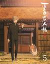 夏目友人帳 伍 5〈完全生産限定版〉 [DVD] [2017/04/26発売]