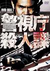 警視庁殺人課 DVD-BOX VOL.1〈初回生産限定・4枚組〉 [DVD] [2017/02/08発売]