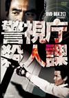 警視庁殺人課 DVD-BOX VOL.2〈初回生産限定・4枚組〉 [DVD] [2017/04/12発売]