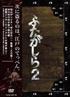 連続ドラマW ふたがしら2 DVD-BOX〈3枚組〉 [DVD]