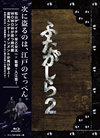 連続ドラマW ふたがしら2 Blu-ray BOX〈3枚組〉 [Blu-ray]