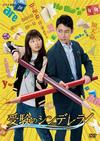 受験のシンデレラ DVD-BOX〈4枚組〉 [DVD] [2017/01/06発売]