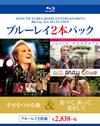 幸せをつかむ歌/食べて、祈って、恋をして〈2枚組〉 [Blu-ray] [2016/12/21発売]