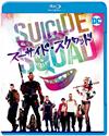 スーサイド・スクワッド ブルーレイ&DVDセット