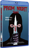 プロムナイト Special Edition [Blu-ray] [2017/01/27発売]