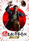 超高速!参勤交代 リターンズ 豪華版〈初回限定生産・3枚組〉 [Blu-ray] [2017/02/08発売]