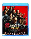 超高速!参勤交代 リターンズ [Blu-ray] [2017/02/08発売]