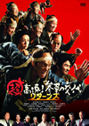 超高速!参勤交代 リターンズ [DVD] [2017/02/08発売]