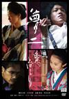 夢二 愛のとばしり [DVD] [2017/02/08発売]