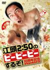 江頭2:50のピーピーピーするぞ!10周年記念スペシャルライブ! [DVD]