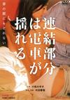 連結部分は電車が揺れる 妻の顔にもどれない [DVD] [2017/02/08発売]