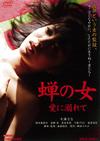 蝉の女 愛に溺れて [DVD] [2017/02/08発売]