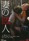 妻の恋人 [DVD] [2017/02/08発売]