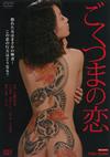 ごくつまの恋 [DVD]