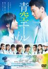 青空エール [DVD] [2017/02/22発売]