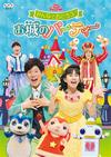 NHKおかあさんといっしょ ファミリーコンサート みんなでおどろう♪お城のパーティー [DVD]