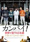 カンパイ!世界が恋する日本酒 [DVD]