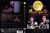 スーパームーン [DVD]
