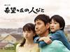 連続ドラマW 希望ヶ丘の人びと Blu-ray BOX〈3枚組〉 [Blu-ray] [2017/01/06発売]