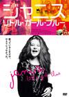 ジャニス:リトル・ガール・ブルー [DVD] [2017/02/08発売]