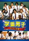 学園男子 イケメン学部 [DVD] [2017/01/20発売]