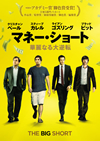 マネー・ショート 華麗なる大逆転 [DVD] [2017/02/08発売]