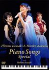 岩崎宏美&国府弘子/Piano Songs Special〈2枚組〉 [DVD] [2017/01/18発売]