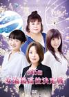 第16期女流最高位決定戦 [DVD]