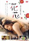 花芯 [DVD] [2017/02/08発売]