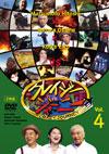 クレイジージャーニー vol.4〈2枚組〉 [DVD] [2017/01/25発売]