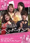 101回目のベッド・イン [DVD] [2017/02/15発売]