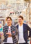 だーりんず / だーりんずベストネタ集「カツライブ」 [DVD]
