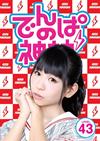 でんぱの神神 DVD LEVEL.43 [DVD] [2017/03/02発売]