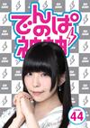 でんぱの神神 DVD LEVEL.44 [DVD] [2017/03/02発売]