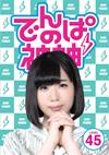 でんぱの神神 DVD LEVEL.45 [DVD] [2017/03/02発売]