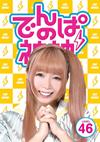 でんぱの神神 DVD LEVEL.46 [DVD] [2017/03/02発売]