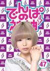 でんぱの神神 DVD LEVEL.47 [DVD] [2017/03/02発売]