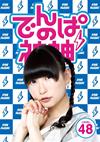 でんぱの神神 DVD LEVEL.48 [DVD] [2017/03/02発売]