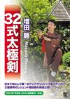 増田勝 / 32式太極剣 [DVD]