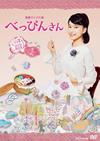 連続テレビ小説 べっぴんさん 完全版 DVD BOX1〈3枚組〉 [DVD] [2017/02/24発売]