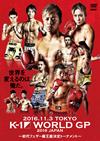 K-1 WORLD GP 2016 JAPAN〜初代フェザー級王座決定トーナメント〜2016.11.3 TOKYO [DVD]