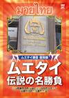 ムエタイ通信 復刻版 ムエタイ 伝説の名勝負 [DVD]