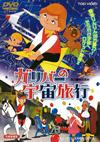 ガリバーの宇宙旅行 [DVD] [2017/03/08発売]
